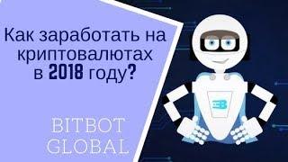 Как заработать на криптовалютах 2018: бот-автомат Bitbot global