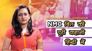 एनएमसी बिल क्या है? | NMC Bill Explained (Hindi) National Medical Commission Bill 2019