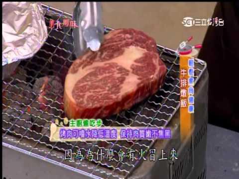 中秋烤肉-牛排燉飯