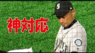 【神対応】プレーボール直前のサイン会 イチロー選手のファンサービス