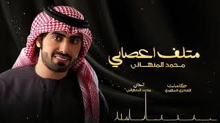 محمد المنهالي - متلف اعصابي | Mohammed Almenhali - Motlef Aasabey