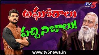 LIVE: అఘోరాలు..పచ్చి నిజాలు..! | Aravind Aghora Special Live Show with TV5 Murthy | TV5 News