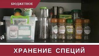 Организация и Хранение Специй на Кухне