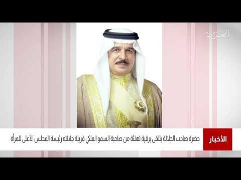 البحرين مركز الأخبار جلالة الملك المفدى يتلقى برقية تهنئة من سمو الأميرة سبيكة بنت إبراهيم آل خليفة