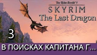 Скайрим. THE LAST DRAGON (Последний дракон). Прохождение сюжетного мода. Часть 3.