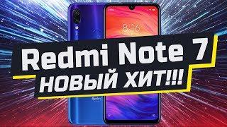 Новый Redmi Note 7 — просто ТОП!!!