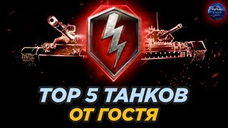 ТОП - 5 танков от гостя: ProSkillWOTB [C4], WoT Blitz