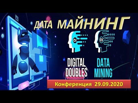 Дата Майнинг DM Цифровые Двойники DD Искусственный Интеллект AI монетизация клиентской базы соцсетей