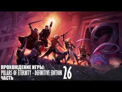 Steam Community :: Pillars of Eternity