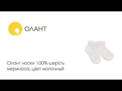 Олант носки 100% шерсть мериноса, цвет молочный