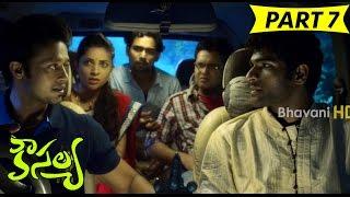 Kousalya Telugu Full Movie Part 7  Sharath Kalyan Swetha