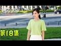 爱情万万岁 forever love 18【浙江卫视版】(刘涛、张凯丽、韩童生、黄觉主演)