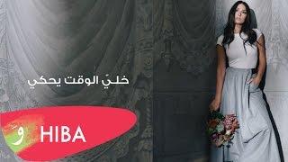 Hiba Tawaji - Khalli El Waet Yehki (Lyric Video) / هبه طوجي - خللي الوقت يحكي