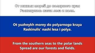 soviet union anthem lyrics - मुफ्त ऑनलाइन