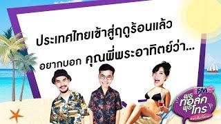 พุธ ทอล์ค พุธ โทร.. ประเทศไทยเข้าสู่หน้าร้อนแล้ว อยากบอกคุณพี่พระอาทิตย์ว่า...?  7 มี.ค. 61