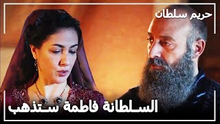 السلطانة فاطمة و الكاس ميرزا سيخطبان - حريم السلطان الحلقة 118
