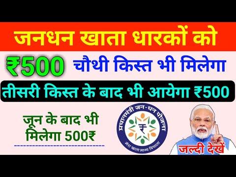 जनधन खाता धारकों के खाते में चौथी किस्त भी आयेगा क्या | जून के बाद भी आयेगा 500 रु | jan dhan 500rs