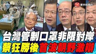 台灣管制口罩非限對岸 蔡狂勝後首波朝野激辯|寰宇全視界20200201-2