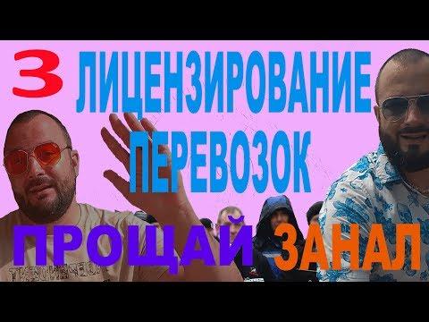 лицензирование грузоперевозок   реестры перевозчиков  проект закона