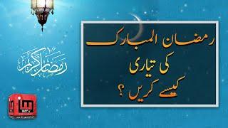 Ramzan-ul-mubarak ki tayri kasa karin ? | IM Tv