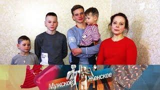 Педиатр наоборот. Мужское / Женское. Выпуск от 06.02.2019