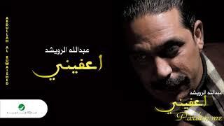 اغاني طرب MP3 Abdullah Al Ruwaished ... ela hobak   عبد الله الرويشد ... الا حبك تحميل MP3