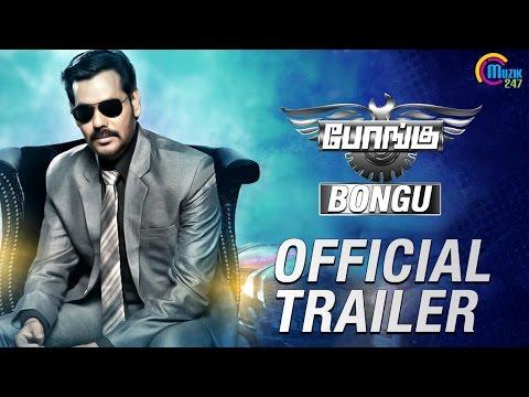 Bongu - Official Trailer