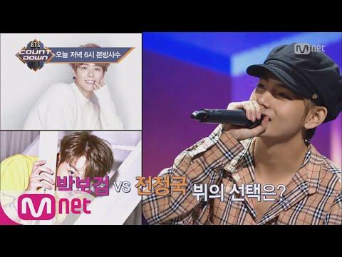 BTS COUNTDOWN [선공개] 방탄소년단의 사적이고 은밀한 이야기!