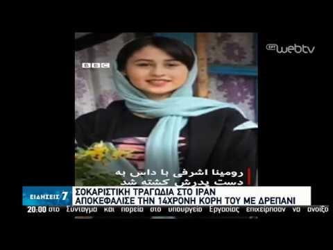 Σοκ στο Ιράν | Αποκεφάλισε την 14χρονη κόρη του με δρεπάνι | 28/05/2020 | ΕΡΤ