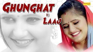 Ghunghat Ki Laaj   Anjali Raghav & Kajal Tyagi   Sonu Sharma, Annu Kadiyan   Haryanvi Song 2019