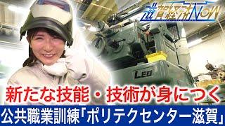 新たな技能・技術が身につく公共職業訓練「ポリテクセンター滋賀」【滋賀経済NOW】2021年2月20日放送