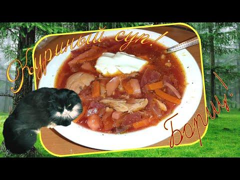 Куриный суп! Борщ!!!