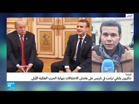 العرب اليوم - شاهد: ترامب غاضب من طموح ماكرون لبناء
