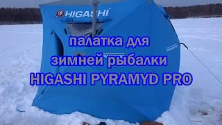 Зимняя палатка higashi yurta pro