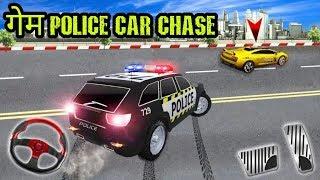 पुलिस कार चेस एंड्रॉयड गेम डाउनलोड करें फ्री बिल्कुल लिंक description मे है Android games