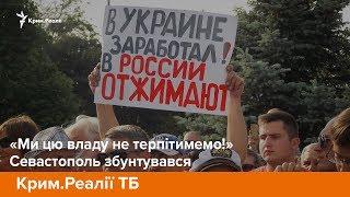 «Ми цю владу не терпітимемо»: Севастополь збунтувався