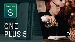 Обзор Oneplus 5: новый элемент?