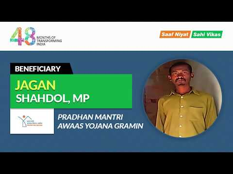 We get our own house under Pradhan Mantri Awas Yojana Gramin – Jagan of Shahdol (MP)