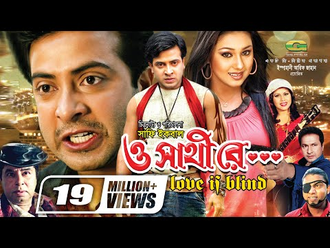 Bangla HD Movie | O Shathi Re | ও সাথি রে | Full Movie | ft Shakib Khan | Apu Biswas | Bappa Raaz