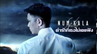 คำรักที่เธอไม่เคยฟัง - NUM KALA [Lyrics] - dooclip.me