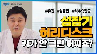 김동성 원장님 - 허리디스크와 키성장