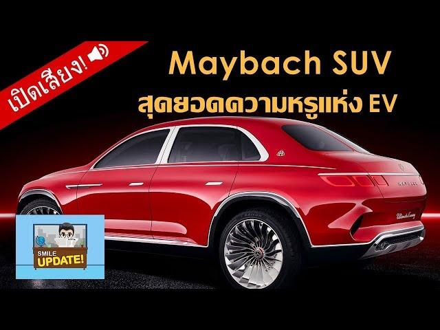 Smile Update: Mercedes-Maybach SUV สุดยอดความหรูแห่งรถพลังงานไฟฟ้า