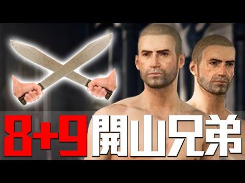 台灣8+9只拿開山刀吃雞