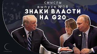 СМЫСЛЫ - Выпуск № 18 Знаки власти на G20