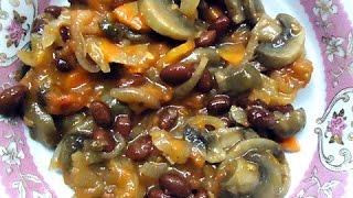 Овощное рагу с фасолью и грибами Постное блюдо