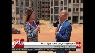 المواجهة | المهندس محمد عبد المقصود يوضح أهم الإنجازات في العاصمة الإدارية الجديدة حتى الآن