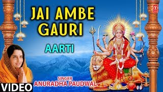 Jai Ambe Gauri [Full Song] - Aartiyan - YouTube