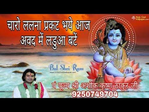 charon lalna prakat bhaye aaj avadh me ladooua bate