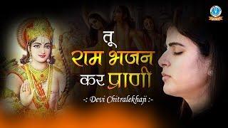 2018 Peaceful Ram Bhajan  Tu Ram Bhajan Kar Prani Devi Chitralekhaji