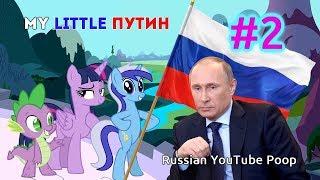 MY LITTLE ПУТИН #2   RYTP